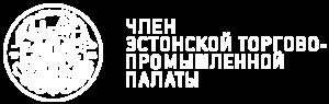ЧЛЕХ ЭСТОНСКОЙ ТОРГОВО-ПРОМЫШЛЕННОЙ ПАЛАТЫ